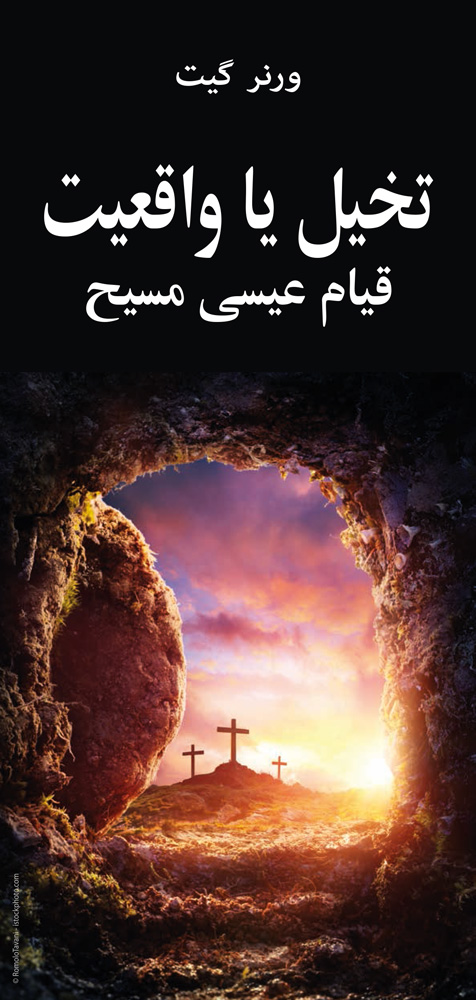 Persian: Delusion or reality? The resurrection of Jesus Christ