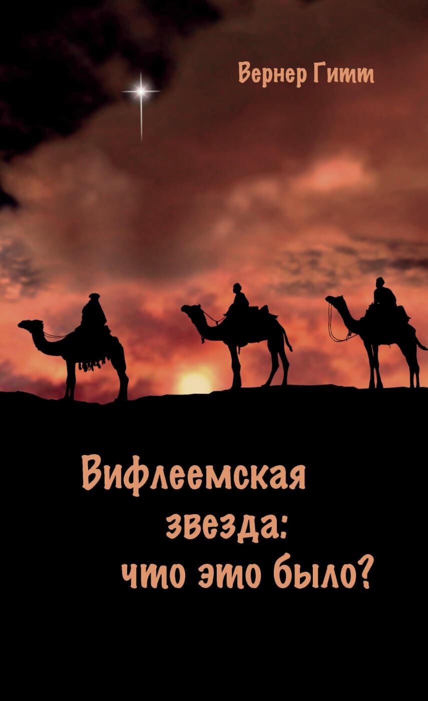 French: Was war der Stern von Bethlehem?